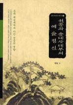 선종과 송대사대부의 예술정신