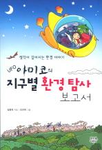생각이 깊어지는 환경 이야기 UFO 아미코의 지구별 환경 탐사 보고서