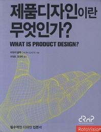 제품디자인이란 무엇인가