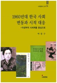 1960년대 한국 사회 변동과 시적 대응
