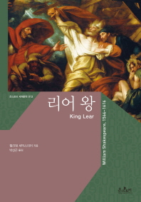 리어 왕 (King Lear)