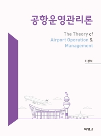 공항운영관리론