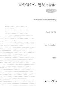 과학철학의 형성 천줄읽기(큰글씨책)