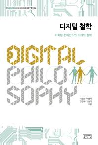 디지털 철학