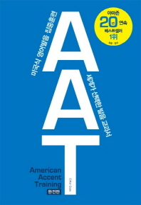 AAT 완전판(American Accent Training Complete Edition)