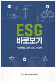 ESG 바로보기