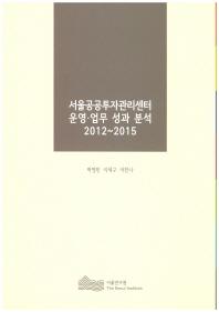 서울공공투자관리센터 운영 업무 성과 분석(2012~2015)