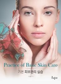기본 피부관리 실습