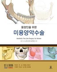 동양인을 위한 미용양악수술