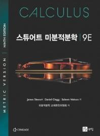 스튜어트 미분적분학