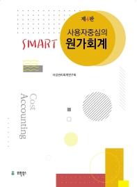사용자 중심의 Smart 원가회계