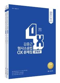 ACL 김중근 형사소송법 OX문제집 세트(2021)