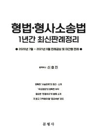 형법 형사소송법 1년간 최신판례정리