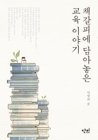 책갈피에 담아놓은 교육 이야기