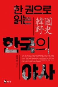 한권으로 읽는 한국의 야사