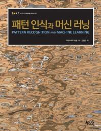 패턴 인식과 머신 러닝