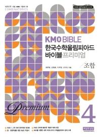 KMO Bible 한국수학올림피아드 바이블 프리미엄. 4: 조합