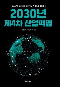 2030년 제4차 산업혁명