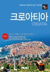 트래블로그 크로아티아(2020~2021)