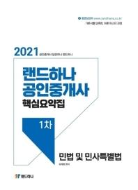 2021년 랜드하나 공인중개사 핵심요약집 1차 민법 및 민사특별법