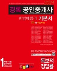 경록 부동산학개론 한방에 합격 기본서(공인중개사 1차)(2021)