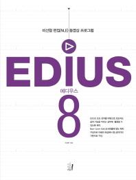 에디우스 8(EDIUS Ver8)