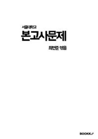 서울대학교 본고사문제