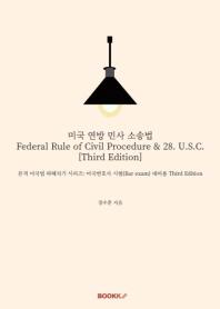 미국 연방 민사 소송법 Federal Rule of Civil Procedure & 28. U.S.C.  [Third Edition]