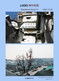 LUOES 북아현동(Bugahyeon-Dong)1-3 이용민 사진집