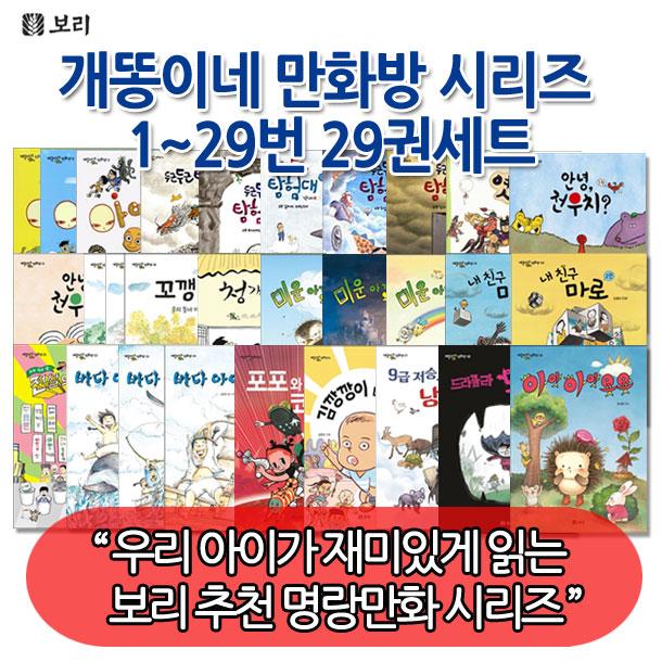 개똥이네 만화방 시리즈 29권세트