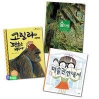 논장/지식은 내친구 15~17 세트(전3권)/고릴라에게서평화를배우다.숲으로.어린이를위한미술관안내서