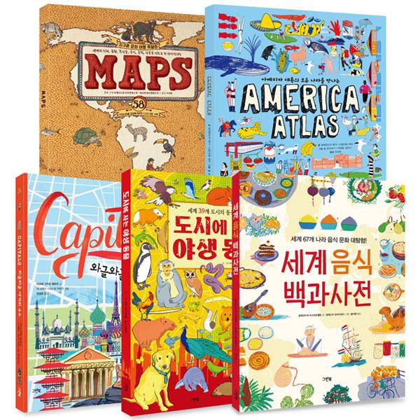 그린북 빅북 시리즈 세트(전5권)/아메리카아틀라스.MAPS.세계의수도.도시에사는야생동물.세계음식백과사전