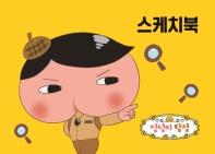 추리 천재 엉덩이 탐정 스케치북 20매 7권 세트(노란색)(인터넷전용상품)