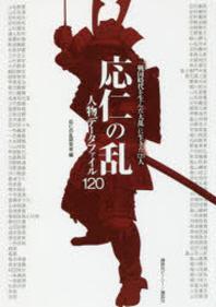 應仁の亂人物デ-タファイル120 陰謀と複雜に錯綜する戰いの軌跡を關係人物120人の生涯から讀み解く! 「戰國時代を生んだ大亂」に生きた120人