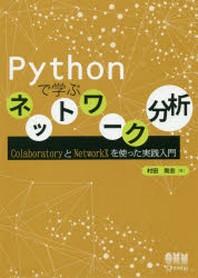 PYTHONで學ぶネットワ-ク分析 COLABORATORYとNETWORKXを使った實踐入門