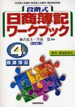 段階式日商簿記ワ―クブック4級商業簿記