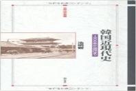 韓國近現代史 1905年から現代まで