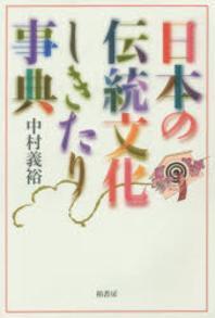 日本の傳統文化しきたり事典