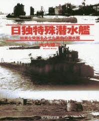 日獨特殊潛水艦 特異な發展をみせた異色の潛水艦