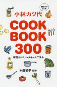 小林カツ代COOK BOOK 300 讀むだけレシピ 每日おいしいクイックごはん