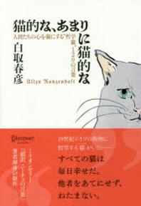 """猫的な,あまりに猫的な 人間たちの心を猫にする""""哲學猫""""120の言葉"""