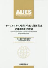 サ-マルマネキンを用いた室內溫熱環境評價法規準.同解說 AIJES-H0005-2015 日本建築學會協會基準