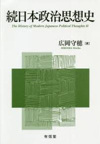 日本政治思想史 續