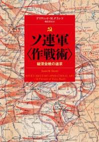 ソ連軍(作戰術) 縱深會戰の追求