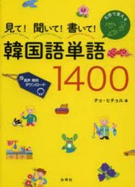 見て!聞いて!書いて!韓國語單語1400