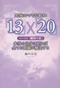 究極のマヤの叡知「13」×「20」 パ-ト1