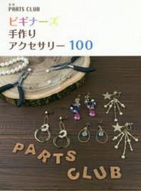 ビギナ-ズ手作りアクセサリ-100