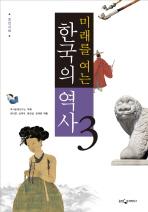 미래를 여는 한국의 역사. 3: 조선시대