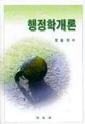 행정학개론(정철현)