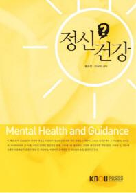 정신건강(2학기, 워크북포함)